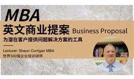 英文商业提案 - MBA英籍世界500强企业讲师