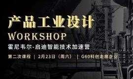 """""""产品工业设计""""Workshop"""