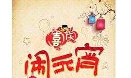 """""""佩奇""""年 喜乐元宵节 闯关""""集福""""赢好礼"""