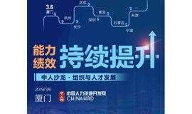 组织与人才发展沙龙-中国人力资源开发网厦门站