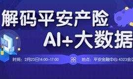 科技开放日:解码平安产险AI+大数据