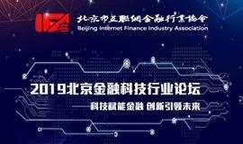 2019北京金融科技行业论坛——科技赋能金融 创新引领未来