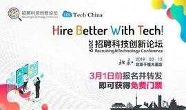 最新日程:2019年招聘科技创新峰会3月15日北京盛大举行,免费抢票!