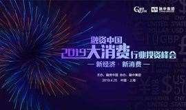 融资中国2019大消费行业投资峰会——上海站