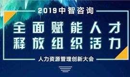 2019中智咨询人力资源管理创新大会