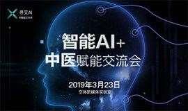 智能AI+中医赋能交流会