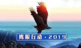 第三届·鹰眼行动·投融资交流峰会