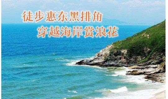 【黑排角】3月24日周日 徒步惠东黑排角 穿越海岸赏浪花