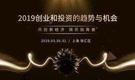 天使VC投资家俱乐部 上海 投资盛会《2019创业与投资的趋势和机会》