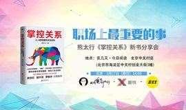 职场上最重要的事——熊太行《掌控关系》北京新书分享会