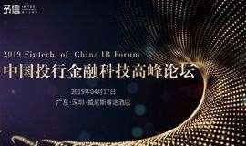中国投行金融科技高峰论坛