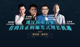 2019 新机遇 新财富 | 进击波财经春季峰会