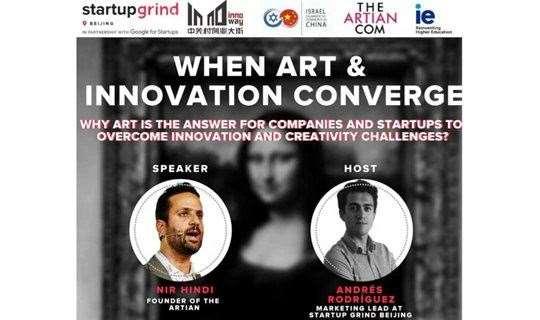 When Art & Innovation Converge 当艺术与创新融合时