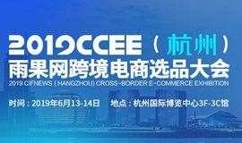 2019CCEE(杭州)雨果网跨境电商选品大会暨采购节