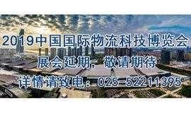 2019中国国际物流科技博览会