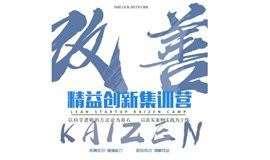 Kaizen精益创新集训营 —— 仅限12席!
