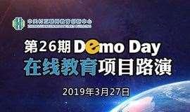 第26期Demo Day 在线教育项目路演