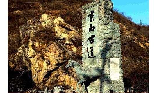3.24免车费 无门票 户外徒步:京西古道——京畿重 西风烈 古道殇 人断肠