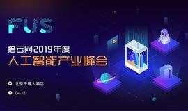 FUS猎云网2019年度人工智能产业峰会