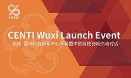 CENTI Wuxi Launch Event   - 无锡·欧洲科技创新中心开幕暨中欧科技创新交流对话