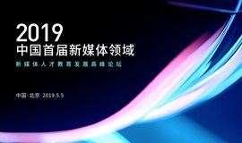中国首届新媒体领域人才教育发展高峰论坛
