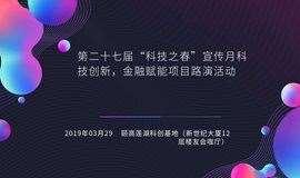 """第二十七届""""科技之春""""宣传月 科技创新,金融赋能项目路演活动"""
