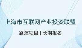 长期报名 上海市互联网产业投资联盟路演系列