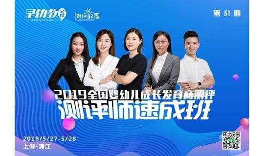 倒计时!2019年第51期全国婴幼儿成长发育商测评师速成班(上海站)