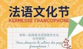 2019第一届Kermesse法语文化节等你来玩哦!