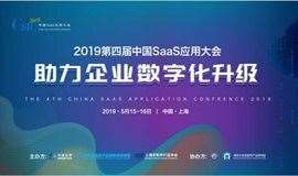2019第四届中国SaaS应用大会/企业云∣智能营销∣人力管理∣新零售∣协同oa-链接未来.传播价值