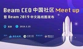 Beam CEO 中国社区 Meetup 暨Beam2019中文路线图发布