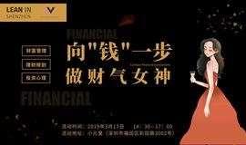 励媖深圳:向钱一步  做财气女神