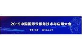 2019中国国际云服务技术和应用大会