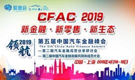 第五届中国汽车金融峰会暨第二期汽车金融高管分享研讨会