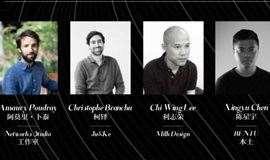 """# 第一届""""中法设计之约""""# 论坛:设计,创新与文化身份"""
