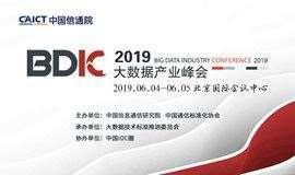 2019大数据产业峰会暨大数据产业博览会(BDIC)