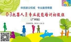 0-3托婴人员专业技能培训课程初级班(广州站,华南首发)