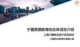 上海·陆家嘴·【名企汇】— 教育综合体(政府项目)高端路演专场