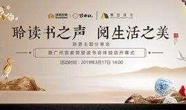 """""""聆读书之声 阅生活之美""""陈更主题分享会 ——暨广州首家樊登读书体验店开幕式"""