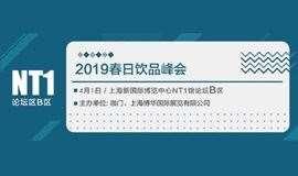 2019春日饮品峰会