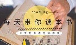【樊登读书】7日打卡线上课堂:父母学习训练营第一期