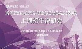 清华五道口金融学院金融EMBA2020级-上海招生说明会