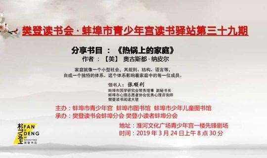【樊登读书·蚌埠】青少年宫第三十九期·热锅上的家庭