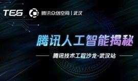腾讯人工智能—武汉站