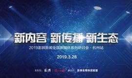 新内容·新传播·新生态——2019澎湃新闻全国新媒体系列研讨会 · 杭州站