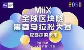 2019 MiiX 区块链 开发者大赛(杭州站)