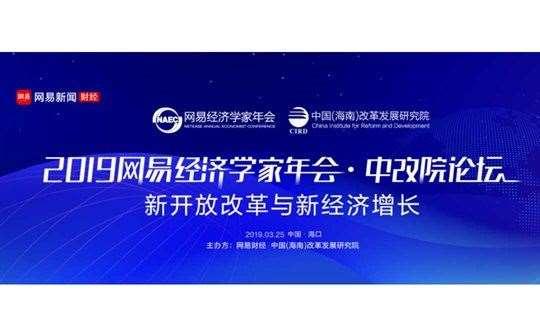 2019网易经济学家年会--中改院论坛