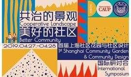 2019首届上海社区花园与社区设计国际研讨会(一人一票)