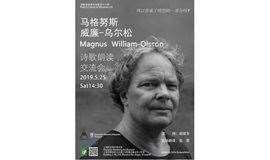 诗歌来到美术馆56期:马格努斯•威廉-乌尔松诗歌朗读交流会