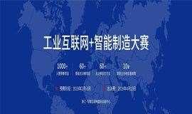2019GIIC全球工业互联网大会 —— 工业互联网+智能制造大赛(武汉分站赛)